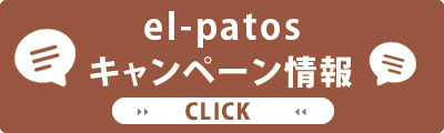 el-patosキャンペーン情報