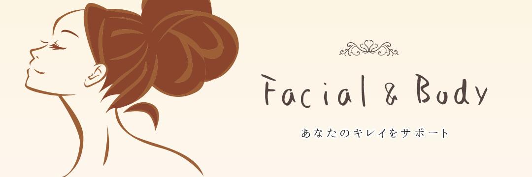 Facial&Body あなたのキレイをサポート