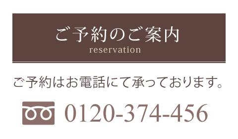 ご予約はお電話にて承っております。フリーダイヤル:0120-374-456