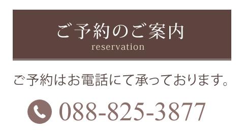 ご予約はお電話にて承っております。TEL:088-825-3877