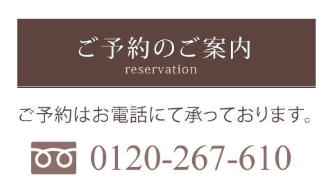 ご予約はお電話にて承っております。フリーダイヤル:0120-267-610