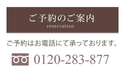 ご予約はお電話にて承っております。フリーダイヤル:0120-283-877