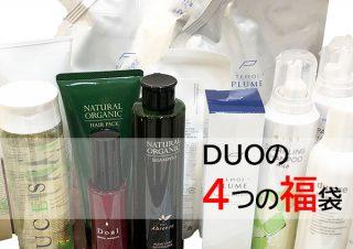 DUOtop2