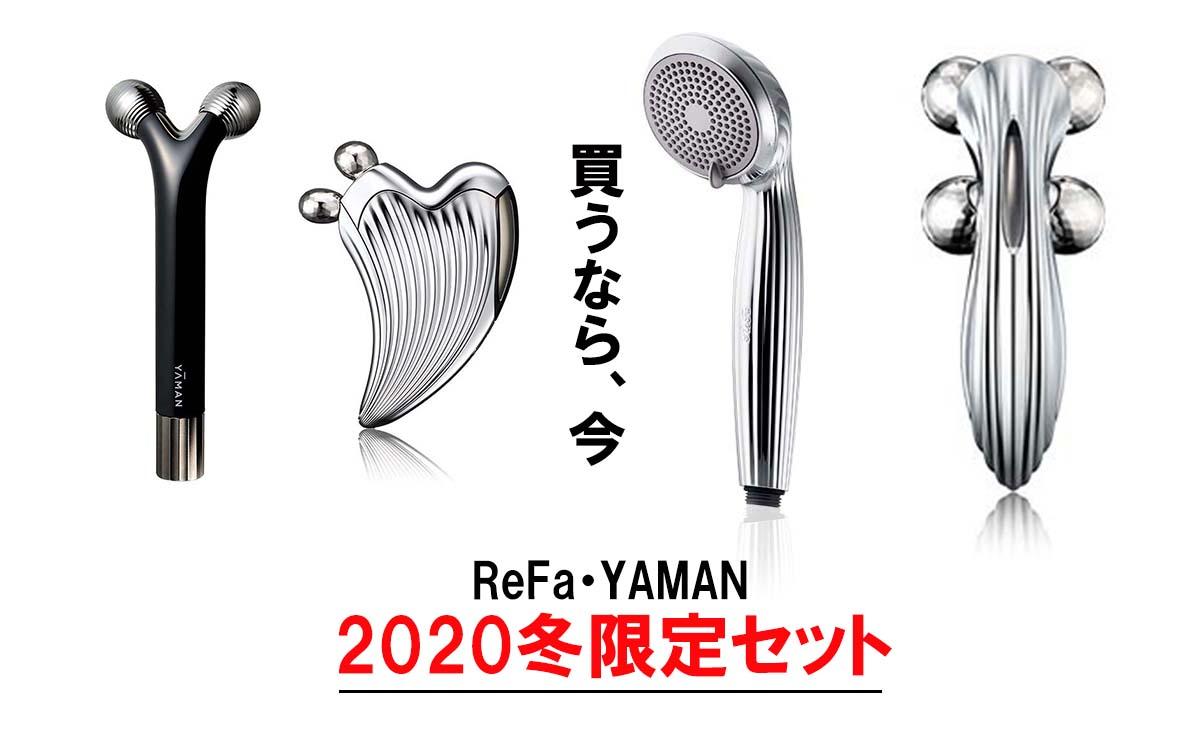リファ、ヤーマンのお得なセット商品